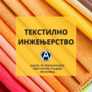 Текстилно инжењерство